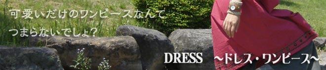 アジアン・エスニック衣料ワンピース